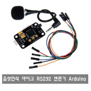 S341 아두이노 음성 인식 모듈 microphone RS232컨버터 Voice Recognition